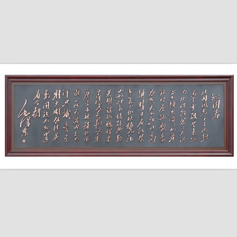雪 紫铜浮雕工艺品牌匾 诗词字画 客厅装饰画