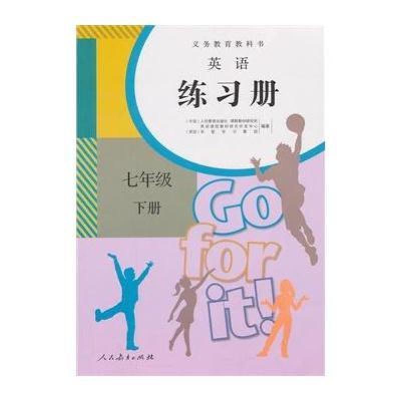 义务教育教科书英语练习册七年级下册,人民教