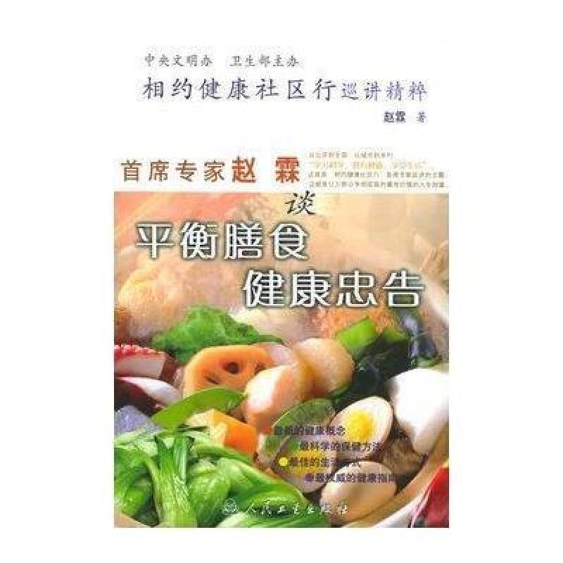 相约健康社区行巡讲精粹:首席专家赵霖谈平衡膳食健康图片