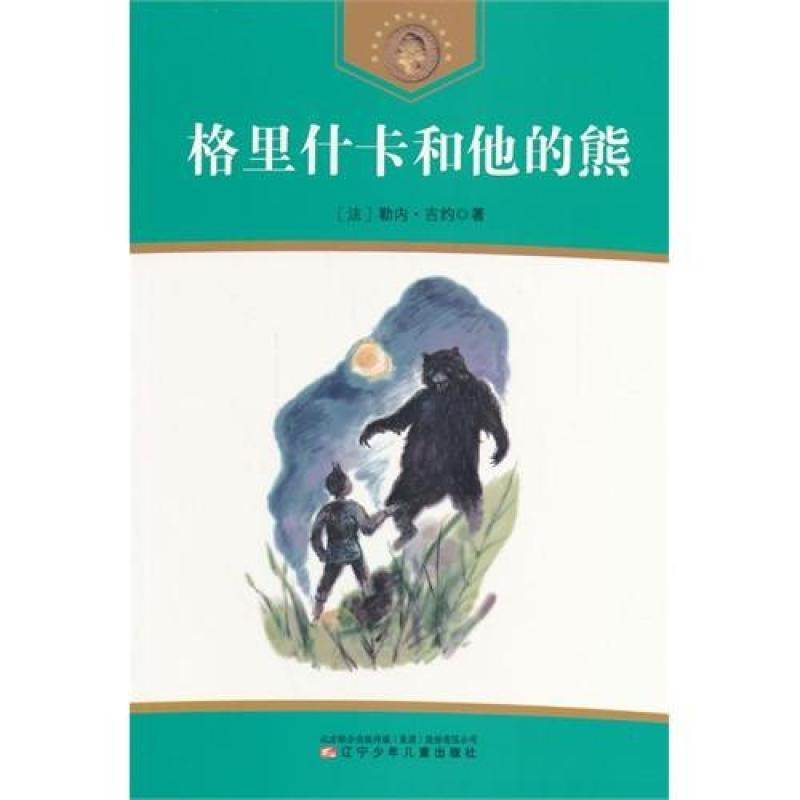 获安徒生奖作家作品系列:格里什卡和他的熊/(法山东小学教育图片