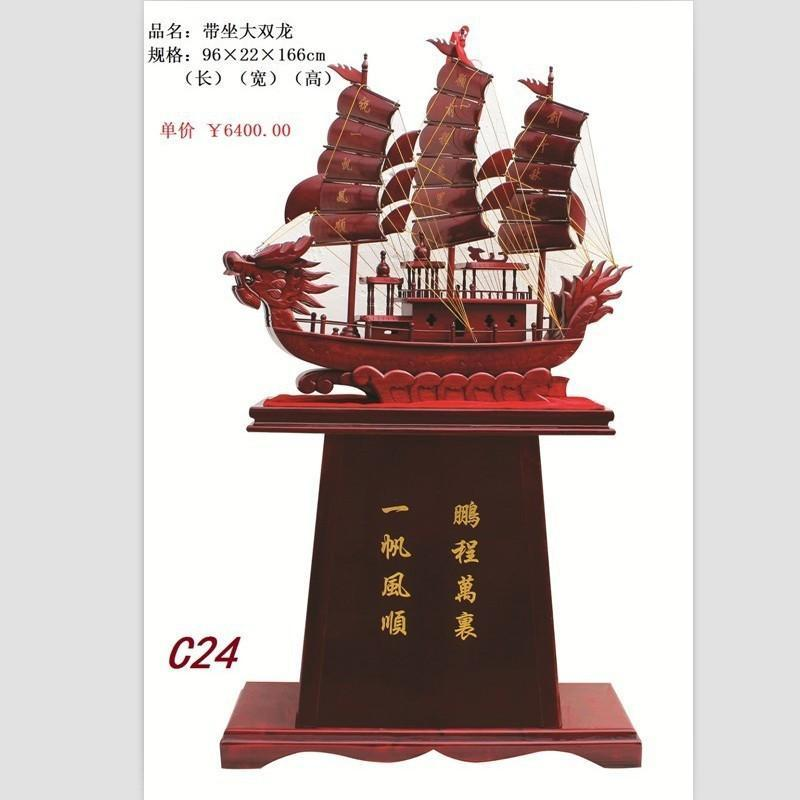带坐大双龙红花梨木龙船帆船摆件一帆风顺开业礼品办公高档商务家居送