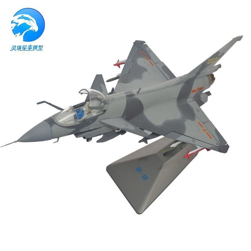 灵境军事模型 1:48歼10飞机模型 合金歼10战斗机 飞机模型摆件收藏