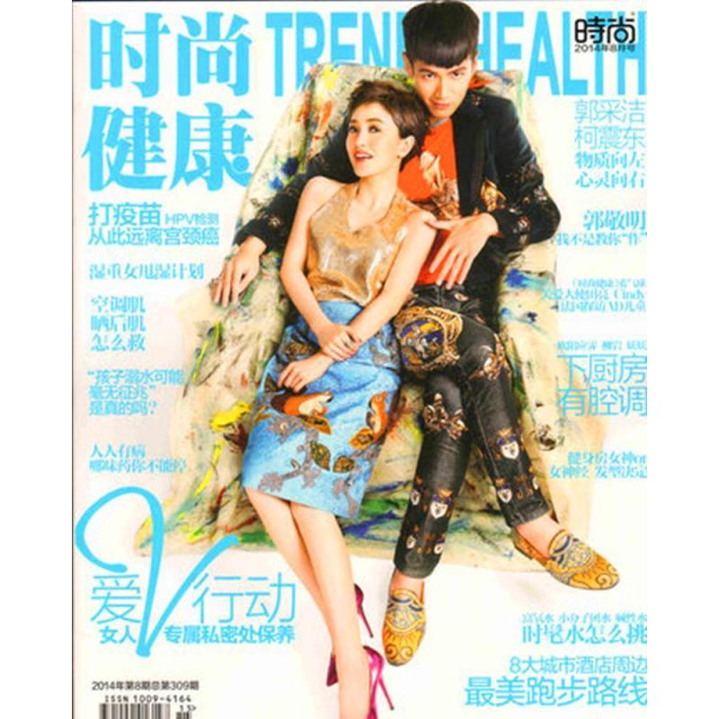 时尚健康女2014年8月刊时尚女性期刊杂志 赠包