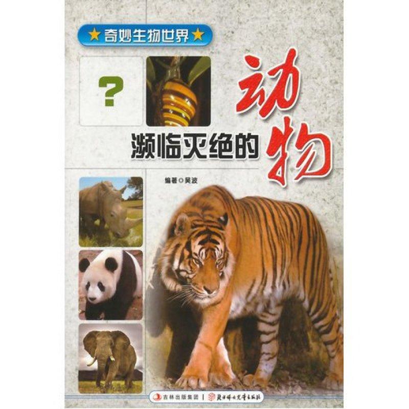 中小学生阅读系列之奇妙生物世界系列--濒临灭绝的动物/吴波