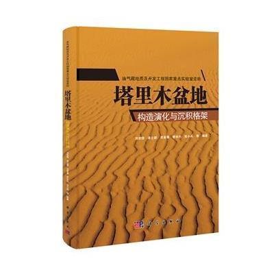 塔里木盆地构造演化与沉积格架【报价