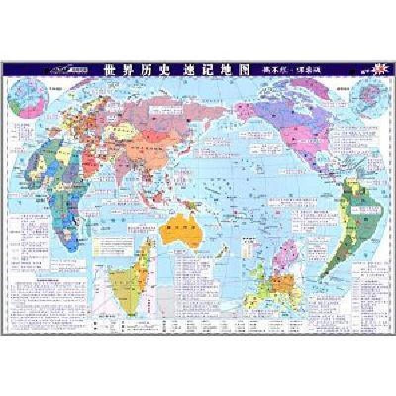 世界历史速记地图 /中国地图出版社