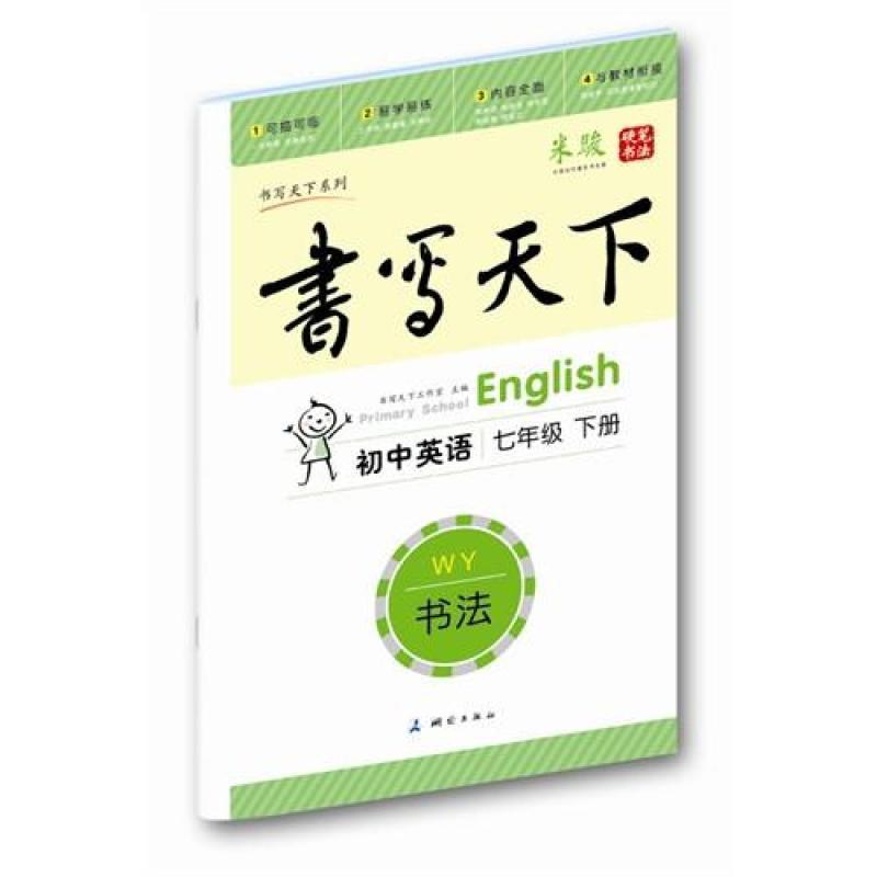 初中英语七年级下册(外研社版)书写初中(米骏硬分析报告v初中天下期中语文图片