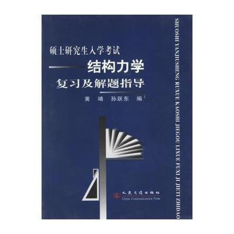 硕士研究生入学考试结构力学复习及解题指导/黄靖,孙跃东