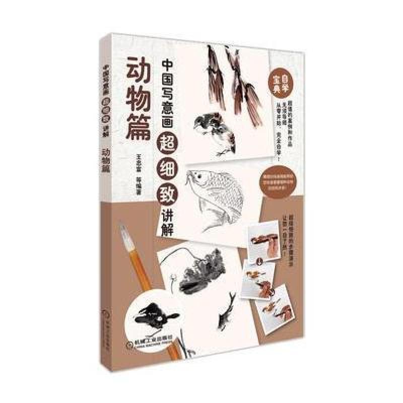 中国写意画超细致讲解·动物篇