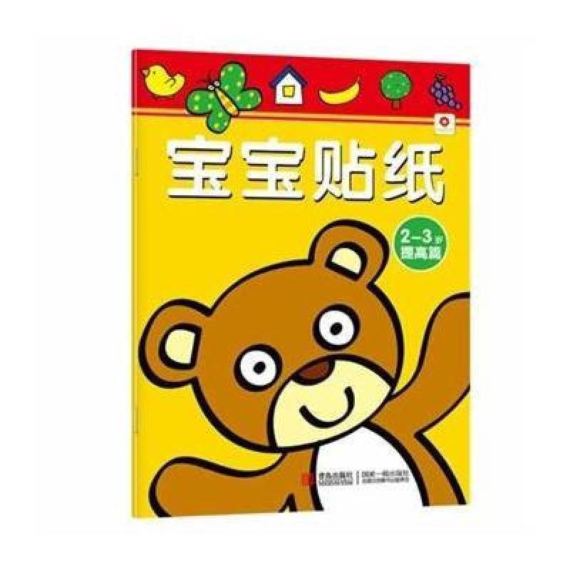 者北京小红花图书工作室 出版社青岛出版社