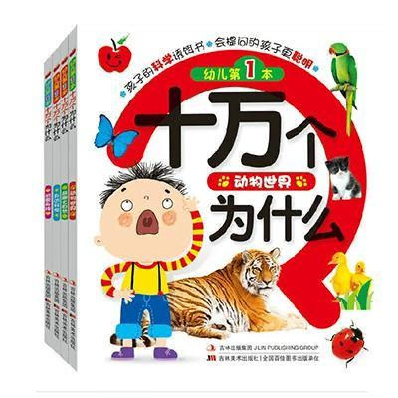 幼儿第1本十万个为什么套装全四册 儿童早教百科书注音正版小婴孩