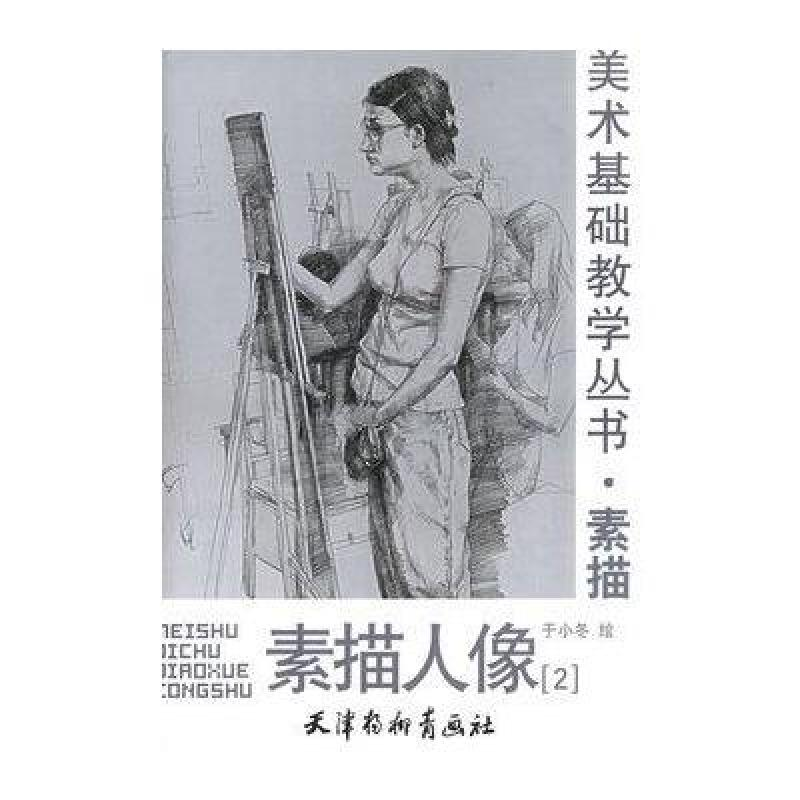 素描人像(2)——美术基础教学丛书·素描/于小冬绘图片
