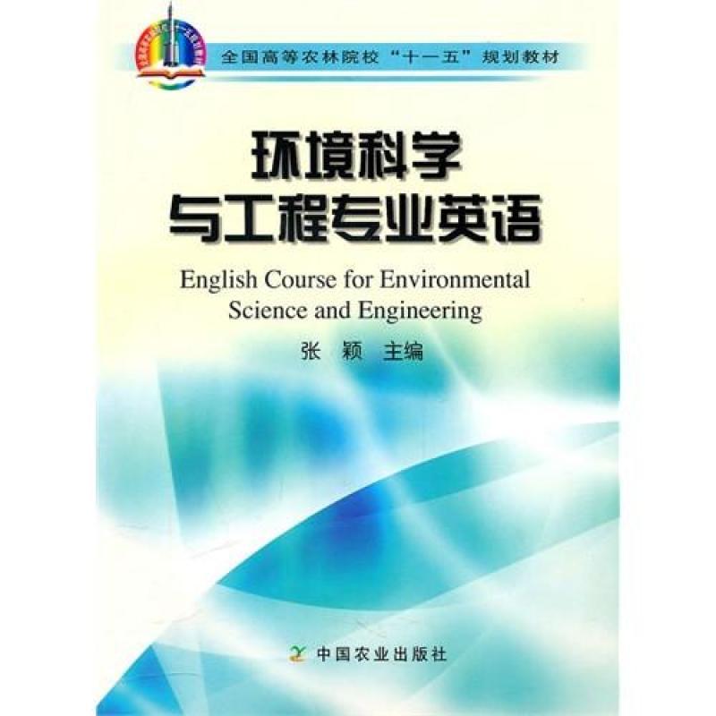 环境科学与工程专业英语\/张颖,张颖 主编