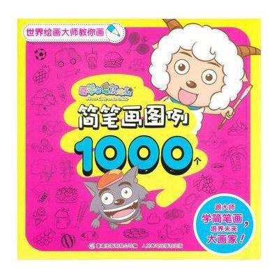 世界绘画大师教你画 喜羊羊与灰太狼简笔画图例1000个
