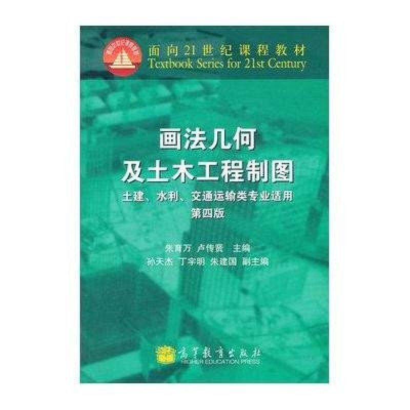 画法几何及土木工程制图(第四版)/朱育万