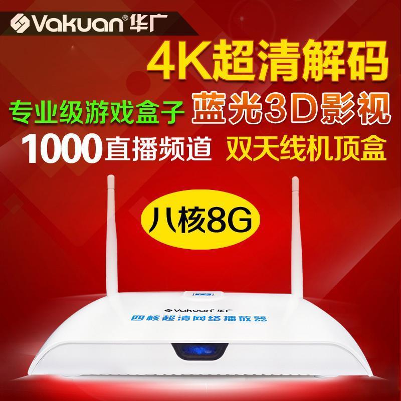 华广机顶盒RK3128芯片固件包及刷机教程