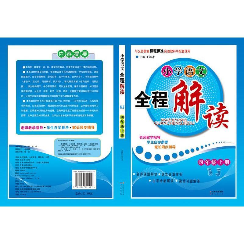 学语文六年级 台湾的蝴蝶谷 ppt多媒体