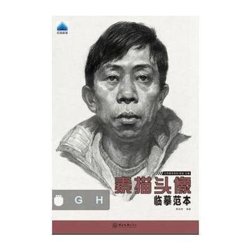 素描头像:临摹范本,陈炫君