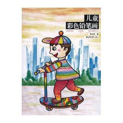 儿童彩色铅笔画,蒋云标