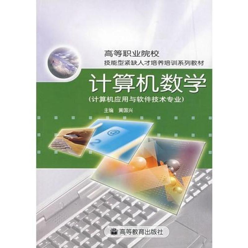 算机数学(计算机应用与软件技术专业)\/黄国兴,