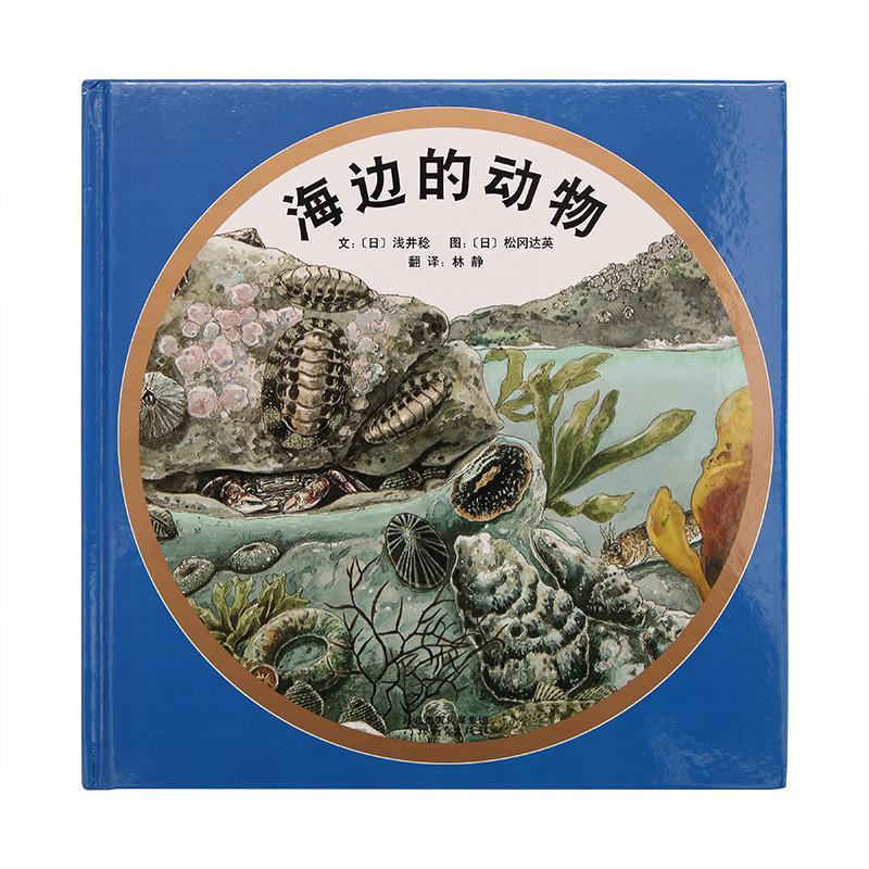 图书 少儿 科普/百科 少儿科普 海边的动物  % 好评 上一张 下一张 分