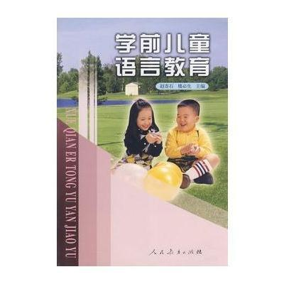 学前儿童语言教育,赵寄石