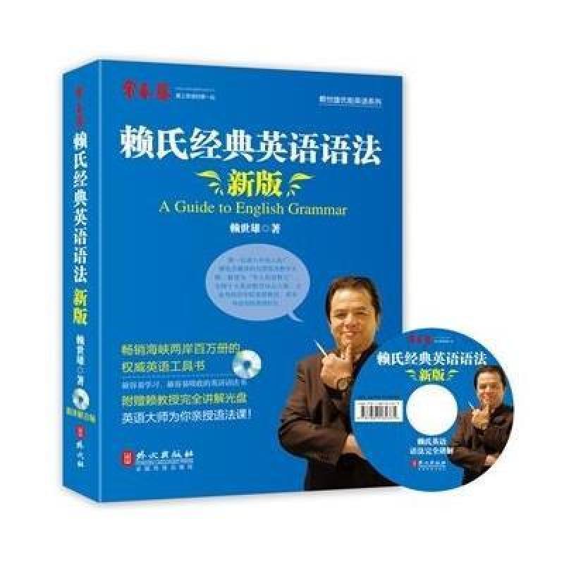 新版赖氏经典英语语法(录音讲解版,附MP3光盘