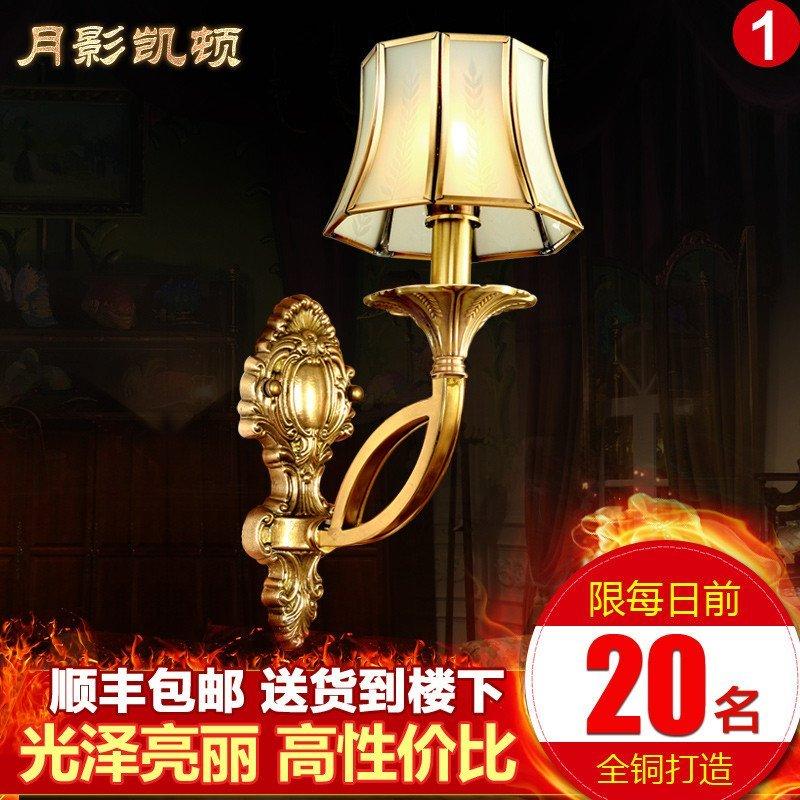 月影凯顿欧式全铜壁灯 美式壁灯 墙壁灯 床头壁灯 床头灯客厅卧室