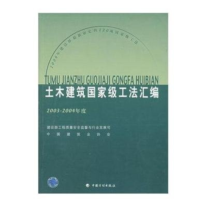 土木建筑国家级工法汇编(2003-2004年度)