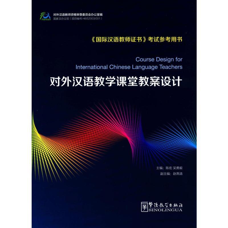 设计汉语教学年级课堂对外,吴勇毅教科版四教案上品社教学设计图片