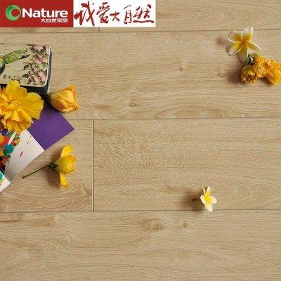 【大自然】地板 强化复合地板
