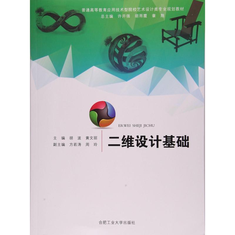 二维设计基础,成朝晖 - 图书 苏宁易购