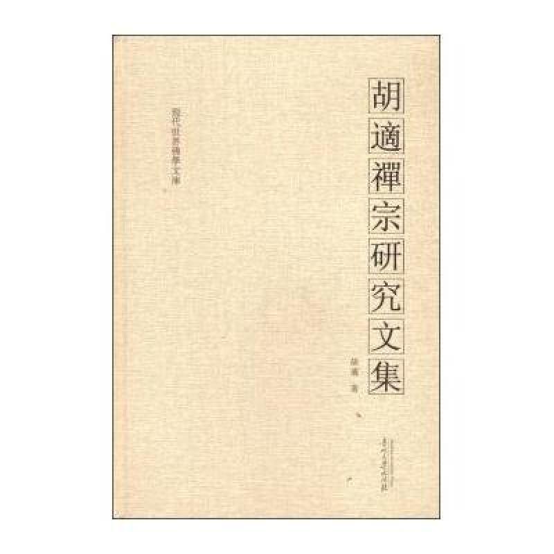 禅宗书籍封面设计