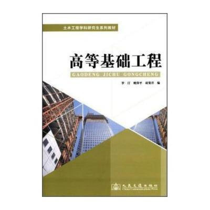 高等基础工程/土木工程学科研究生系列教材