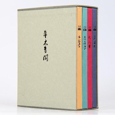 《草木多闻》读者原创手绘清新复古草药笔记本