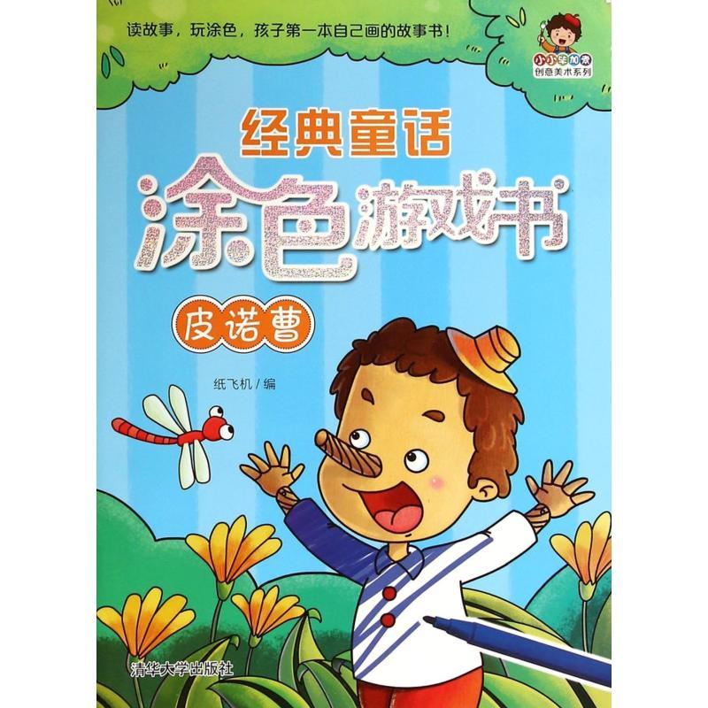 经典童话涂色游戏书(皮诺曹)/小小毕加索创意美术系列图片
