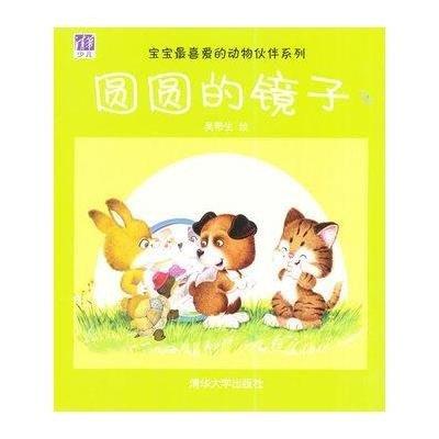 圆圆的镜子/宝宝最喜爱的动物伙伴系列