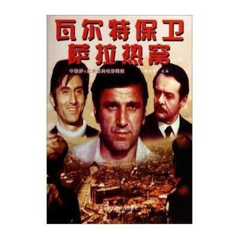 中国梦 红色经典电影阅读:瓦尔特保卫萨拉热窝