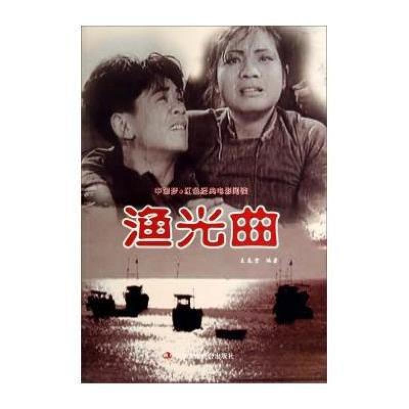 中国梦 红色经典电影阅读:渔光曲