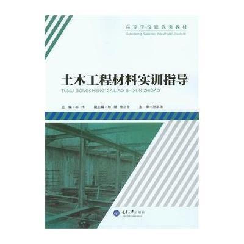 土木工程材料实训指导