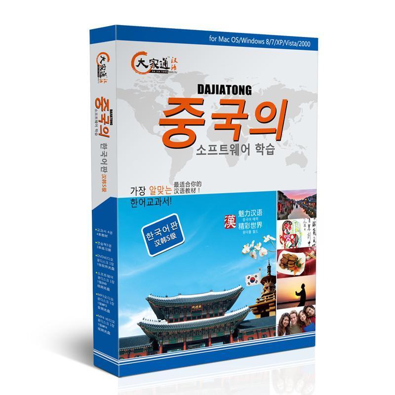 大家通韩国语学汉语外国人学汉语中文汉语汉韩