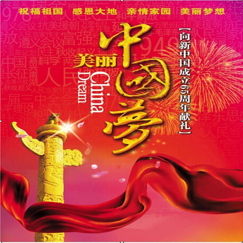 《美丽中国梦套装8cd》(cd)