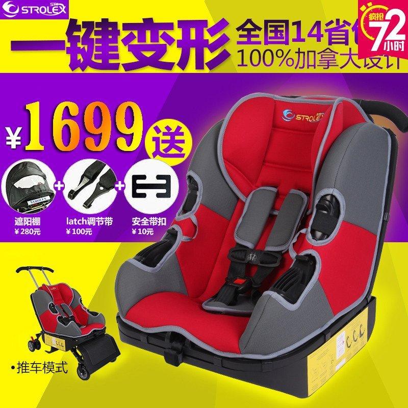 strolex5合1多功能儿童安全座椅推车飞行椅飞机椅