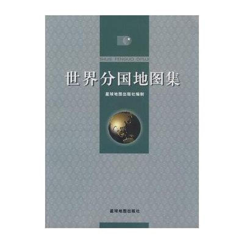 世界分国地图集(政区版)