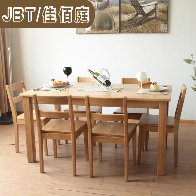 jbt实木家具白橡木餐桌实木桌子欧式橡木餐桌椅长