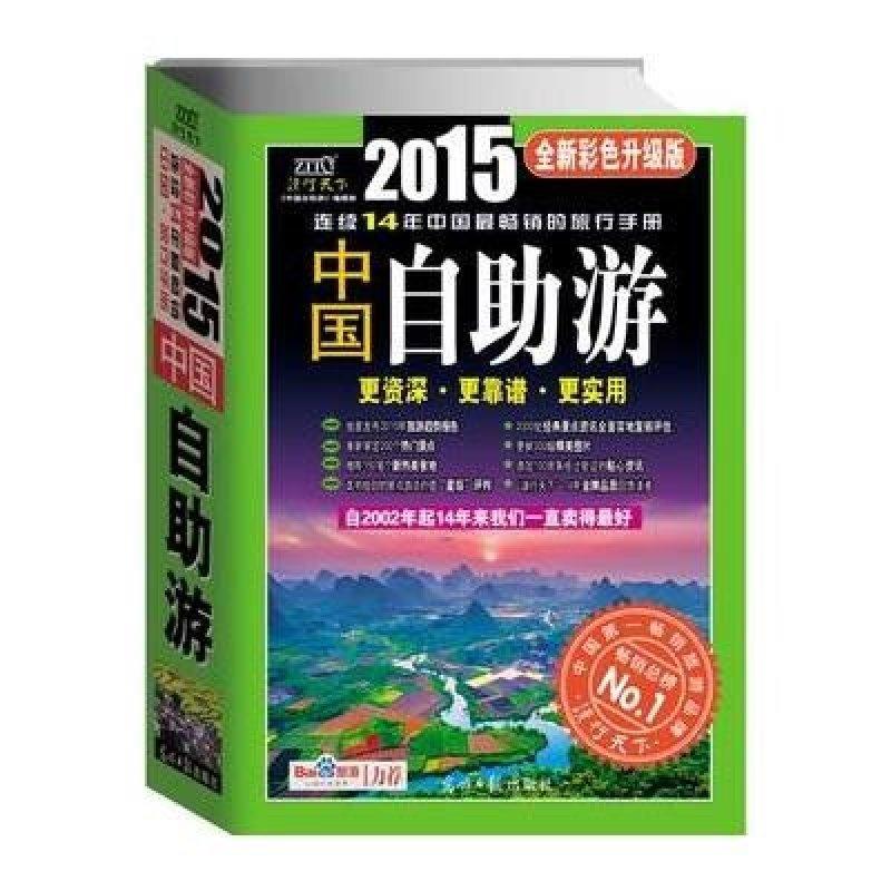 《2015年中国自助游(全新彩色升级版)》[PDF]扫描版