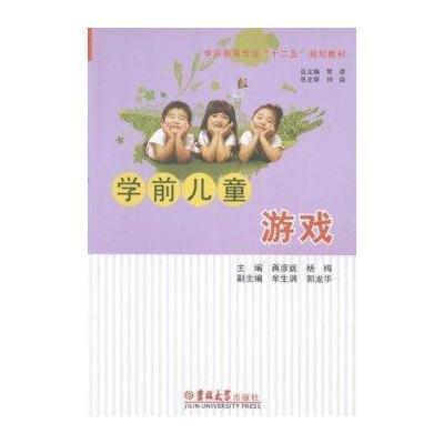 学前儿童游戏,蒋彦妮,杨梅