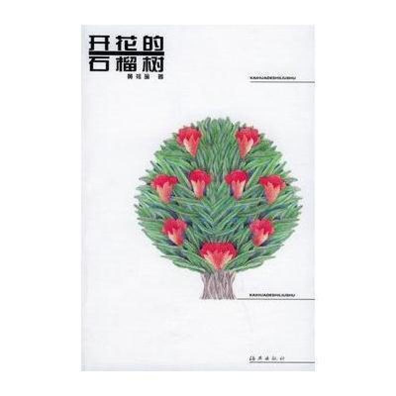 开花的石榴树,(瑞典)黄祖瑜