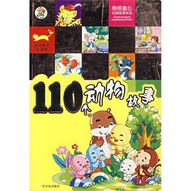 110个动物故事/李杰,李杰 主编 - 图书 苏宁易购
