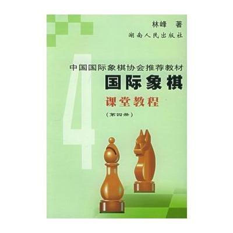 国际象棋课堂教程 4,林峰图片